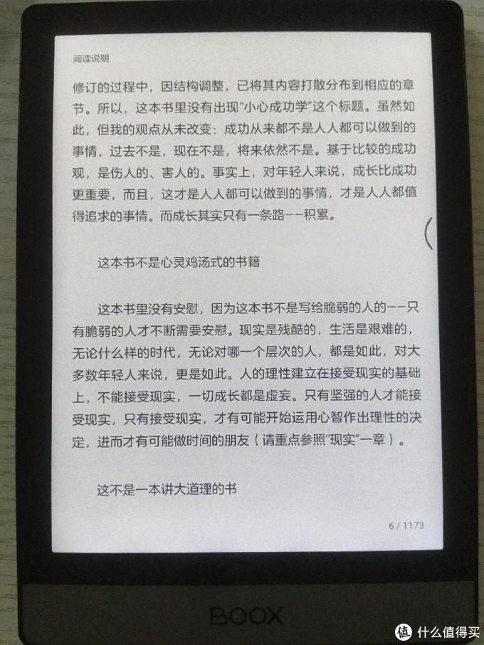 微信读书-阅读效果