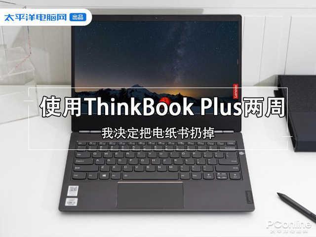 ThinkBook Plus双屏笔记本评测 10.8寸电子墨水屏加持
