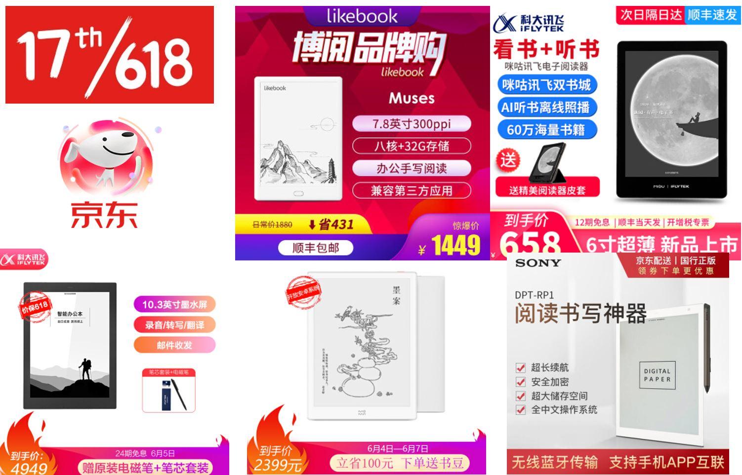 京东618狂欢节 电子纸产品哪一款值得买?哪一款降价最多?