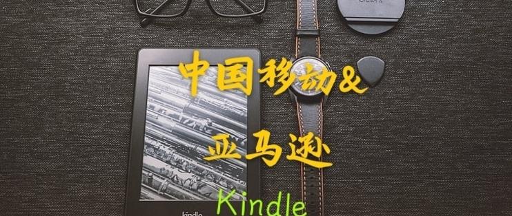 KINDLE 亚马逊Kindle咪咕入门版电纸书电子书阅读器558墨水屏