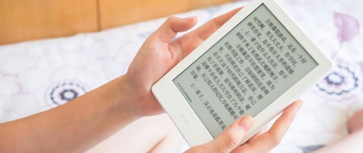 培养好习惯,阅读新体验:Kindle X 咪咕版 电子阅读器 评测