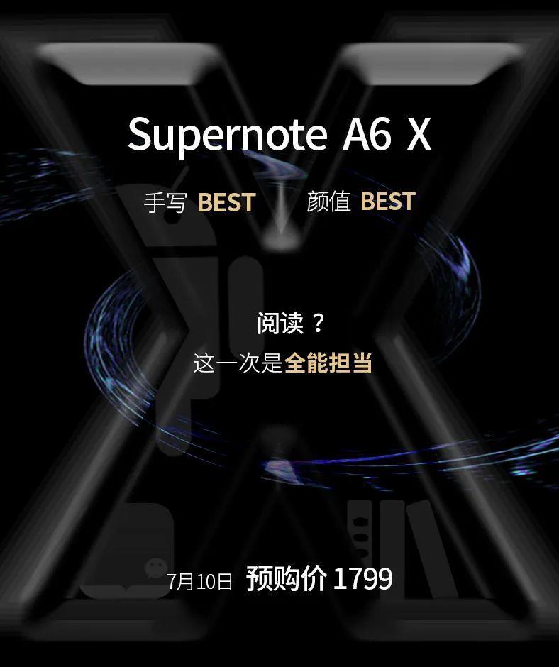 新品丨最强手写+最高颜值+海量图书 = 超级笔记Supernote A6 X