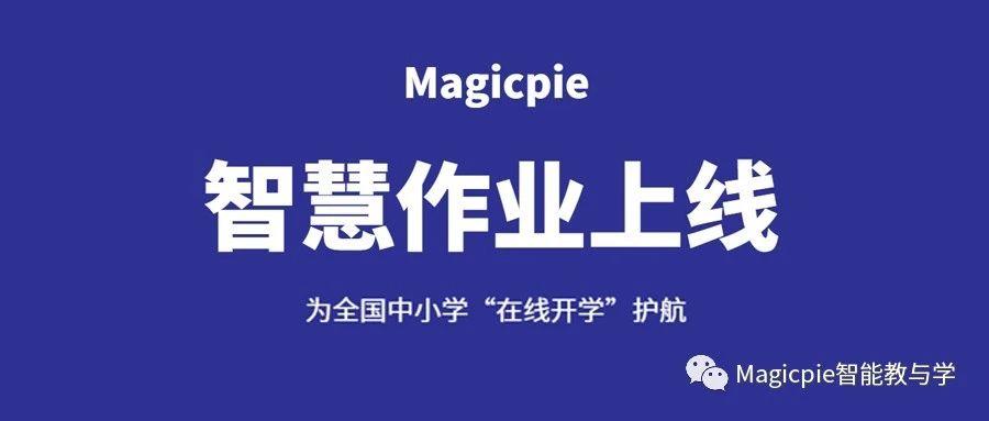 """Magicpie智慧作业上线,为全国中小学""""在线开学""""护航"""