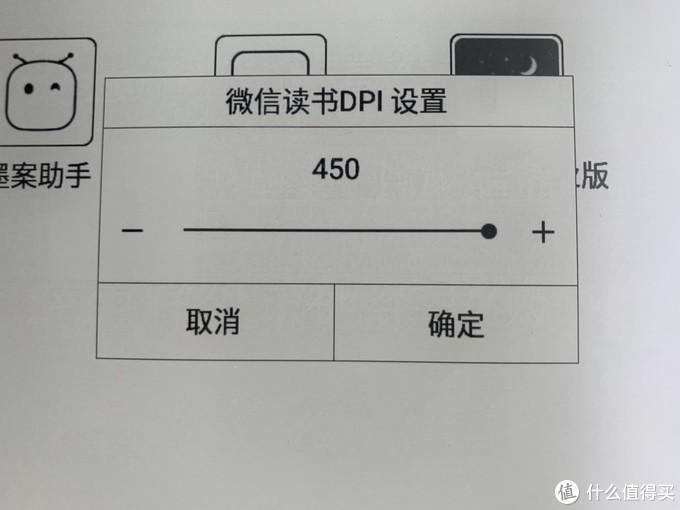 DPI设置