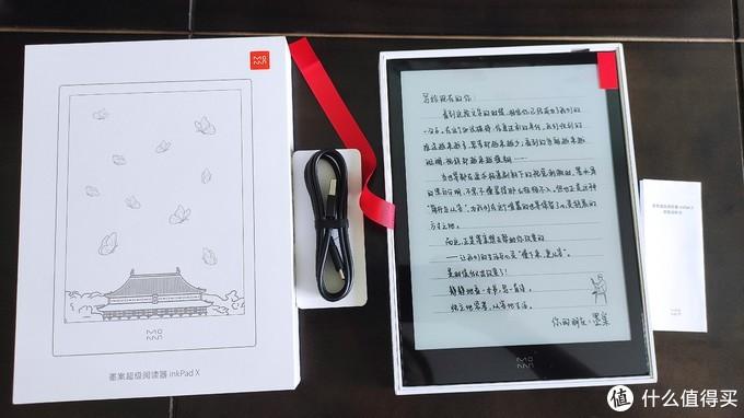墨案inkPad X开箱全览