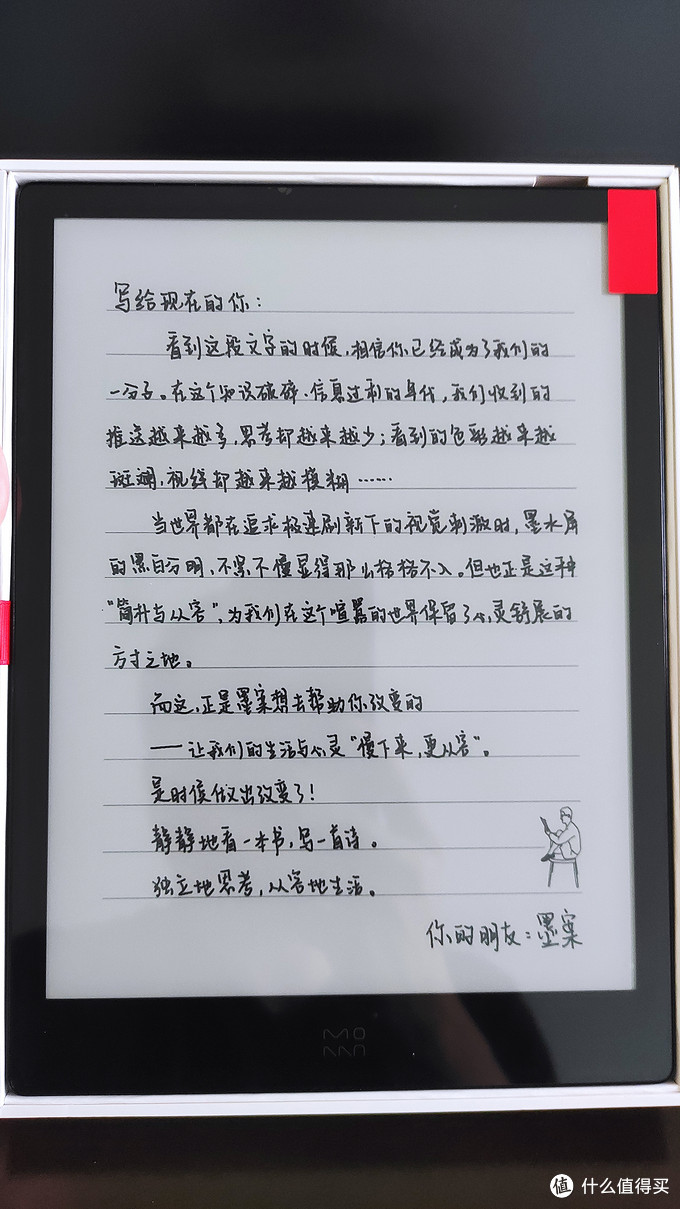 晴耕雨读的利器墨案inkPad X 真的值得