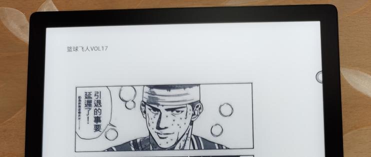 墨案inkpad X -- 漫画和pdf的性价比利器 1699元 10寸墨水屏