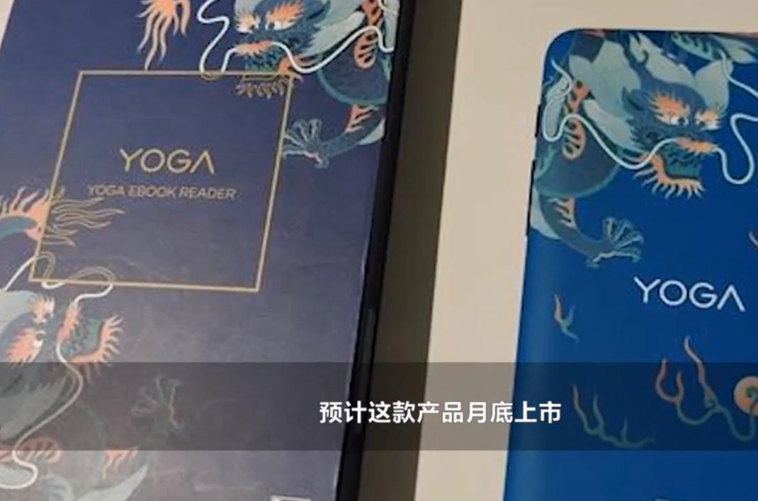 联想推出故宫文创联名版YOGA电纸书,Kindle与手机的结合