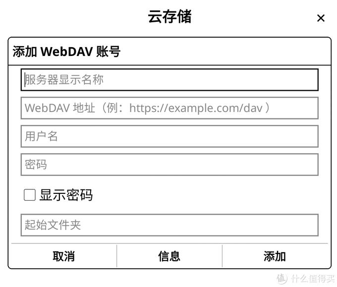这里填写坚果云的WebDAV信息