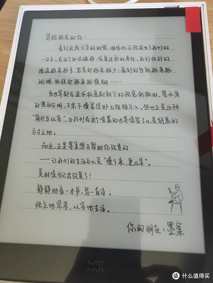 墨案InkPad开箱图