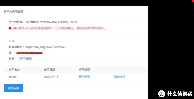 坚果云WebDAV