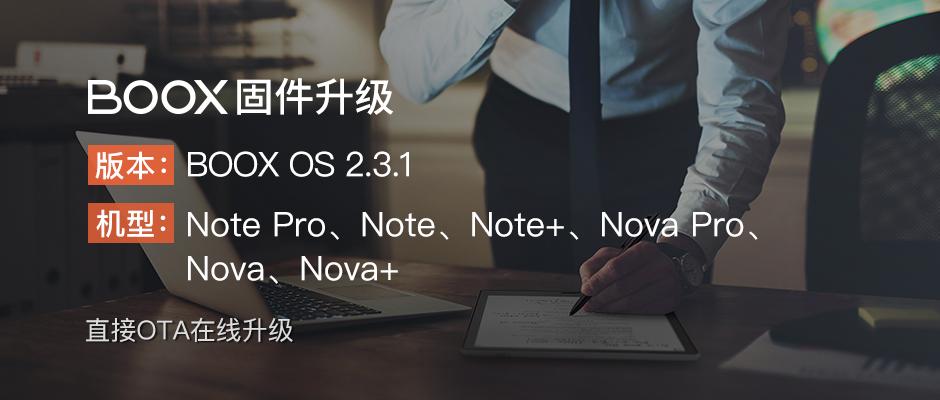 【固件升级】BOOX OS 2.3.1又更新了,这几个型号的用户快去升级!