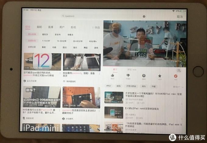 花屏以及买前生产力买后bilibili的iPad mini3