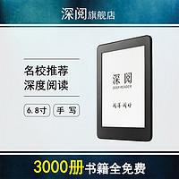 399元的6.8寸可手写的电纸书-深阅DR100