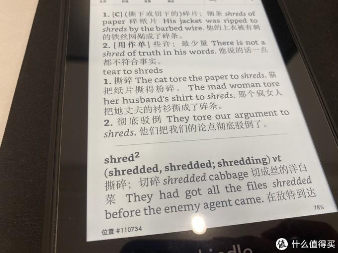 英汉词典效果