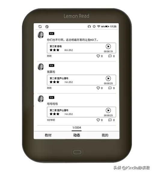 柠檬阅读器体验测评:是优秀的阅读器,也是一台大语文学习机