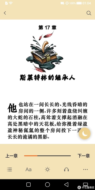 阅读《哈利波特》