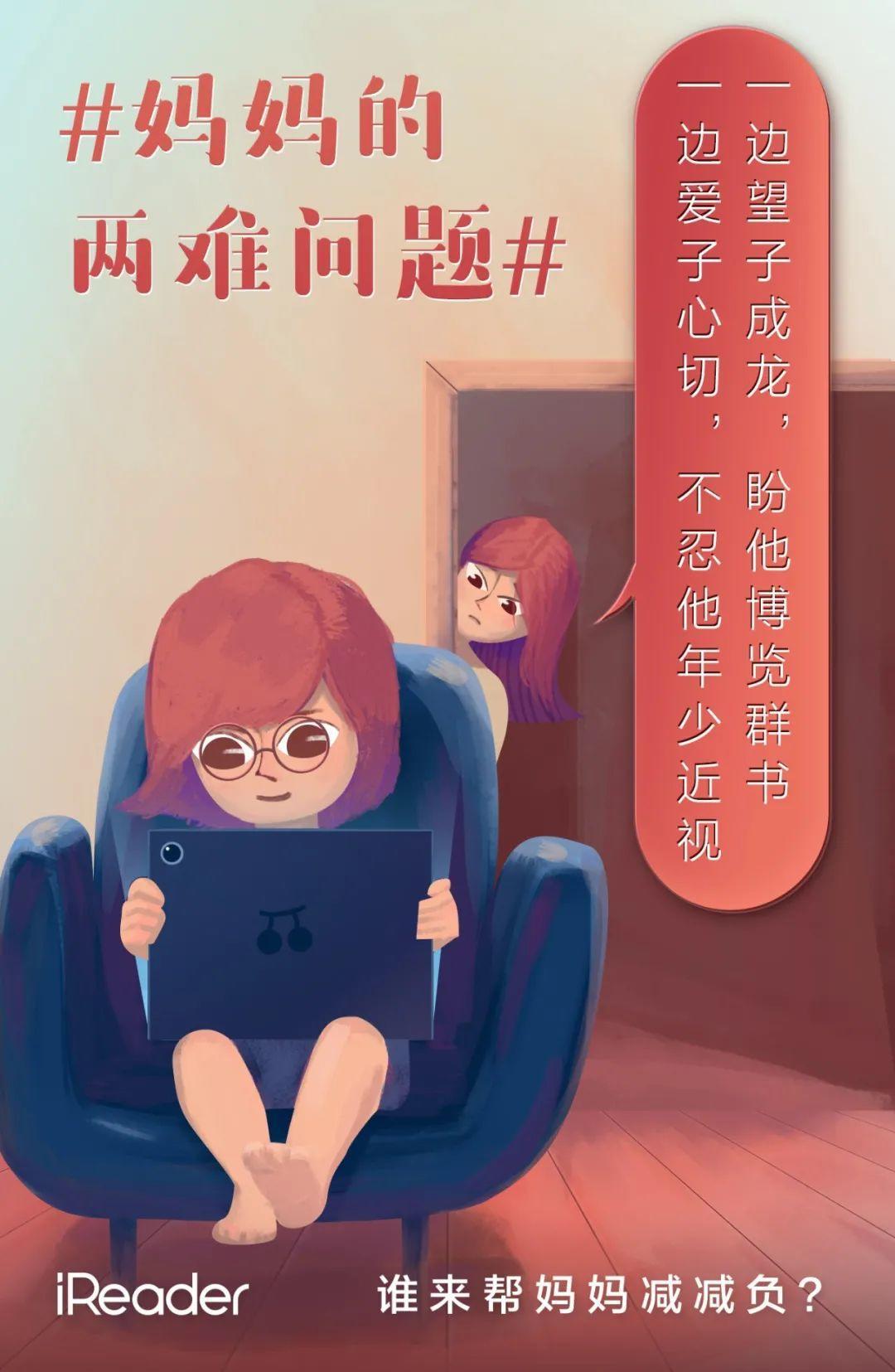 上新丨给孩子的成长好礼,掌阅iReader儿童阅读器惊喜上市!电子墨水屏,售价999RMB
