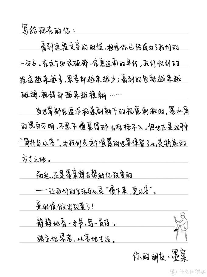 客服美女小小墨书写开机页,介绍这款阅读器的设计初衷,墨案是很用心做产品的