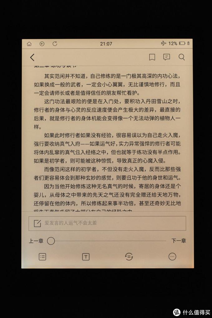 墨案inkPad X暖光灯(晚上最亮)
