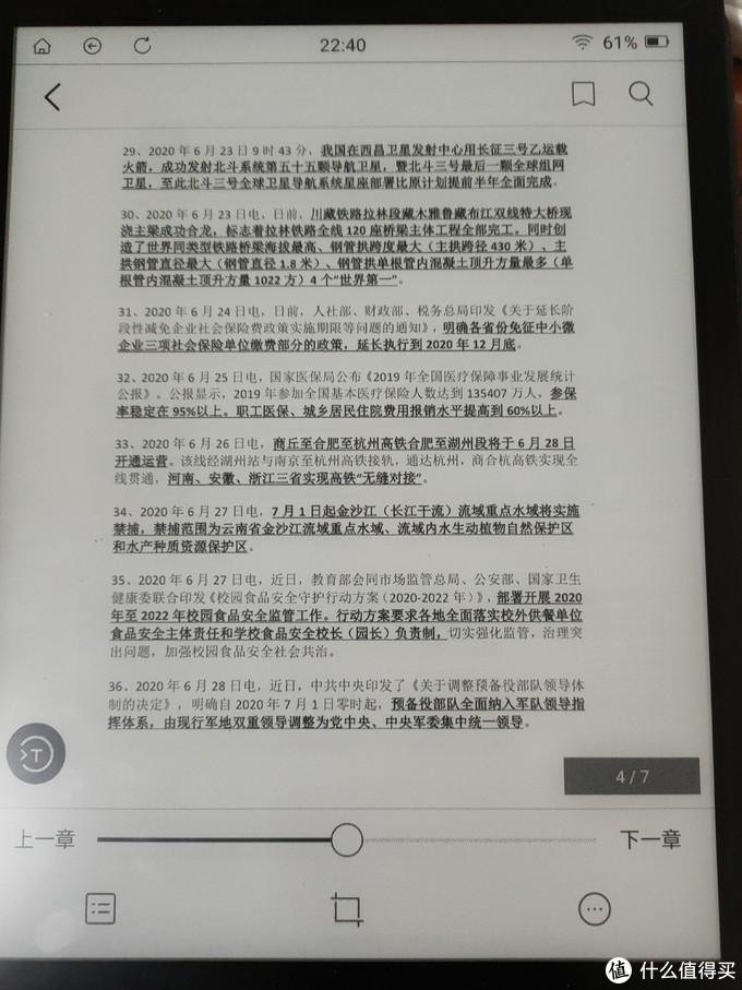 墨案inkpad x全功能展示及使用评测