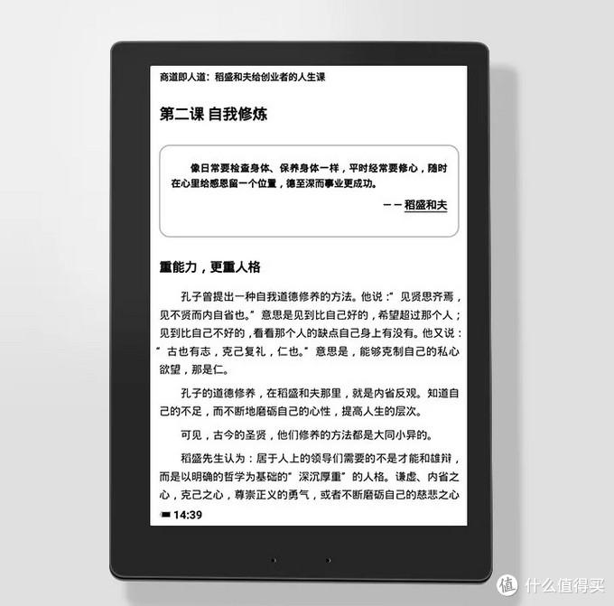 汉王智能本E9测评:如果要选兼具阅读与办公的电纸书,一定有它的名字!