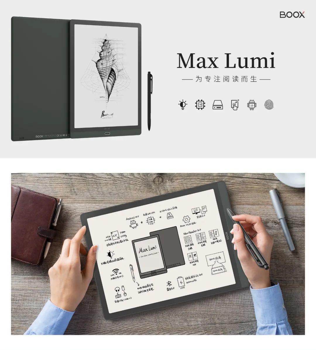 新品BOOX Max Lumi是款什么样的产品?多张图让你看到所有亮点!