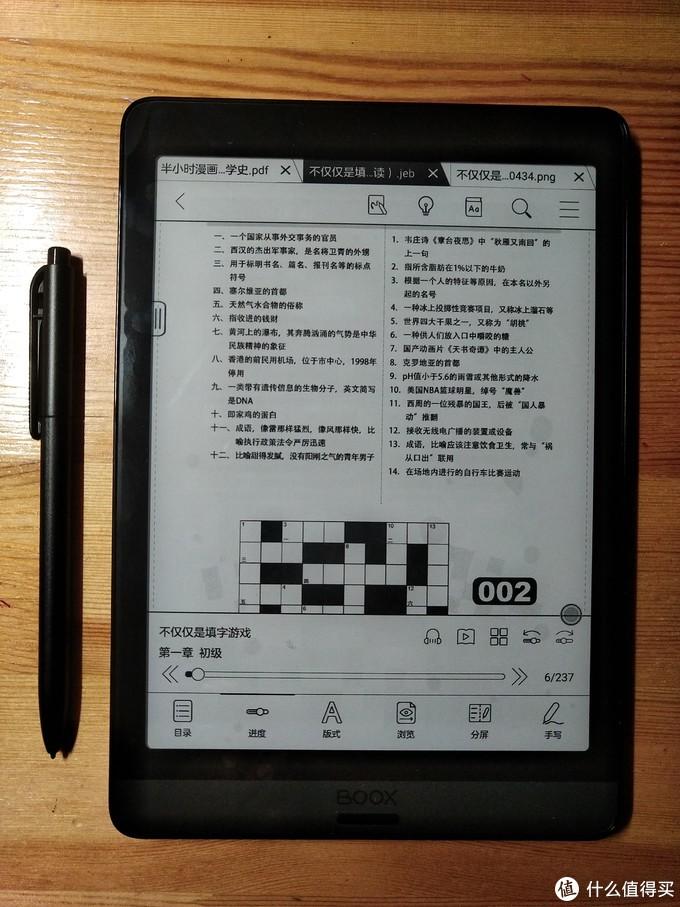 文石NOVA3评测~上手好用的智能墨水平板新品~