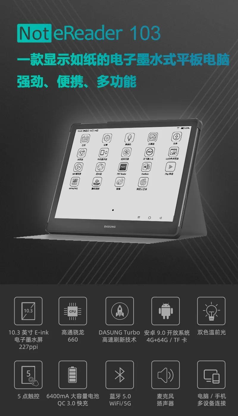 【新品发布】大上科技10.3英寸墨水屏平板正式发布!搭载满血版高通骁龙660芯片