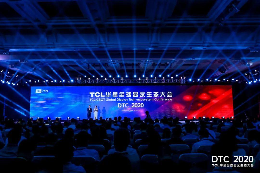 电子纸应用分会执行会长/元太中国区总经理刘森华应邀参加DTC 2020