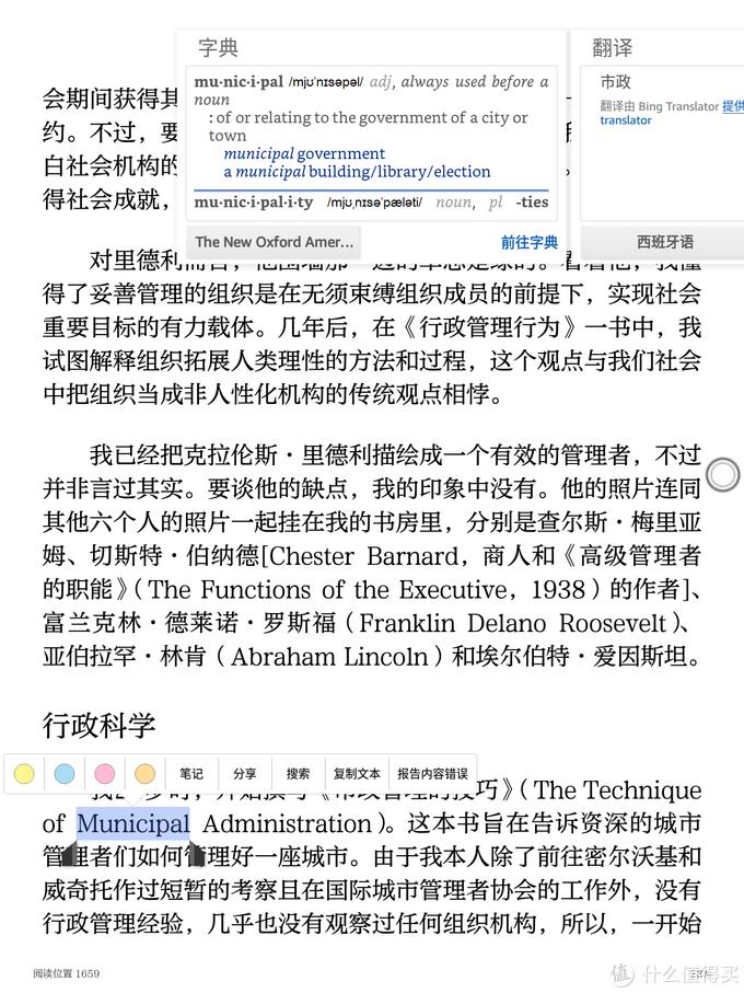 """干货    手把手教你如何在""""硬派×""""的阅读软件中更换字体和词典"""