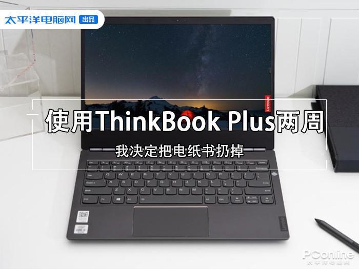 使用 ThinkBook Plus 两周后 我决定把电纸书扔掉(网友观点仅供参考)