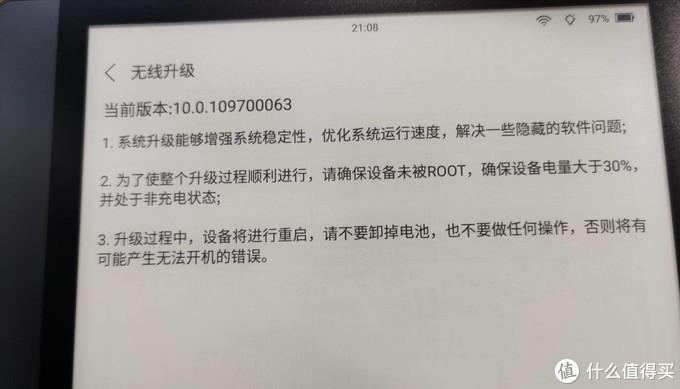 图5-3 系统升级里关于root的提醒