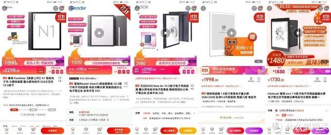 图7 文中提到的产品的京东价格对比