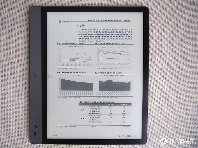 掌阅iReader Smart2 超级智能本 10.3英寸电子书阅读器开箱简评