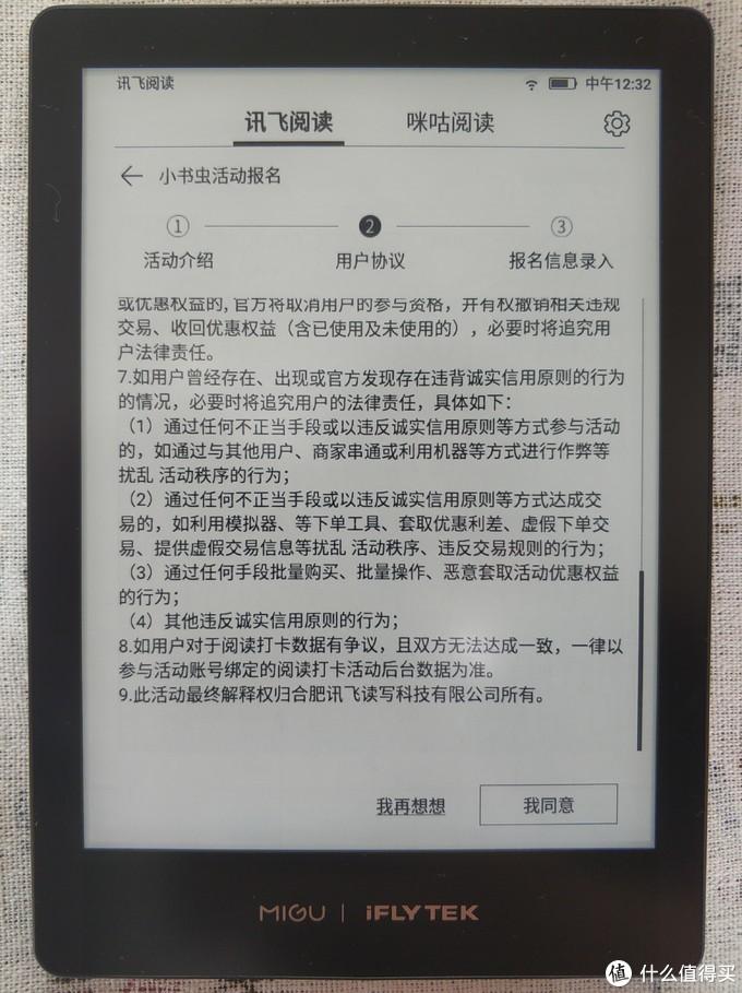 有买有送,有买有送——科大讯飞×咪咕电子书阅读器R1上车记!