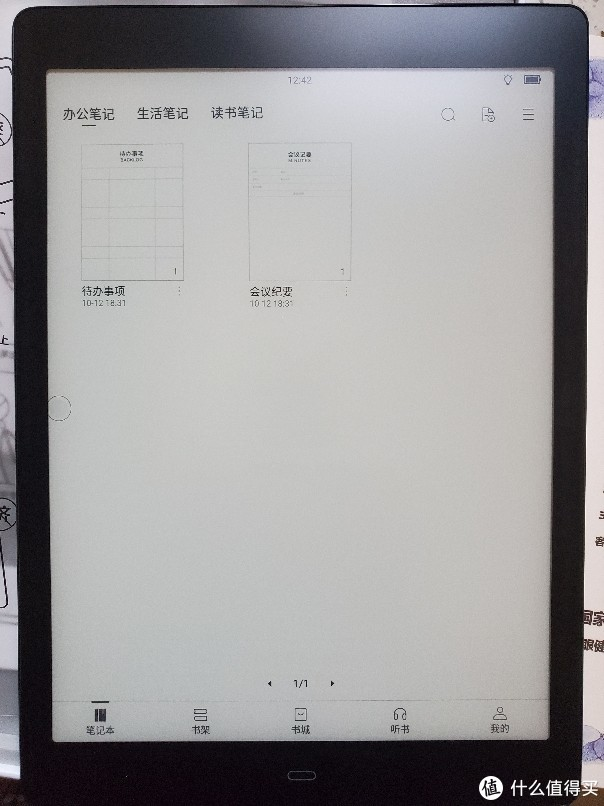 掌阅ireader Smart X 办公本 128G 开箱