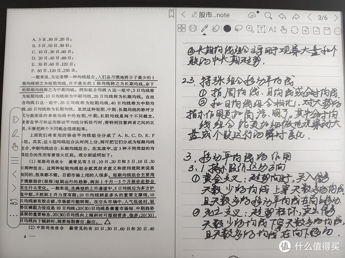 原有pdf文档笔记恢复