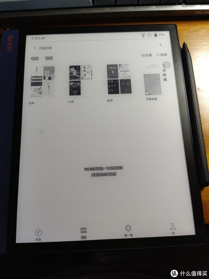第三方app微信读书效果