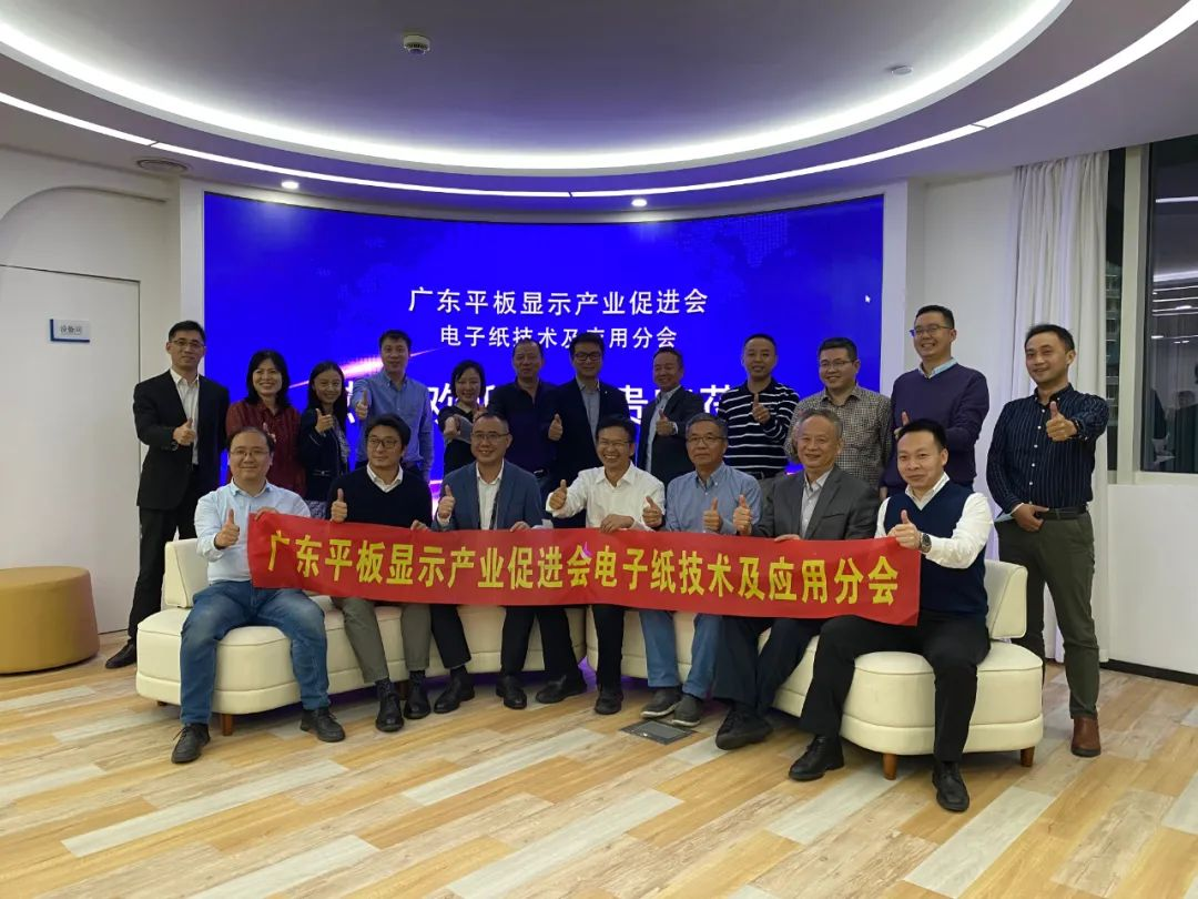 2020 Chinashop新零售博览会 数字化零售高峰论坛 多家电子纸生态圈企业参与