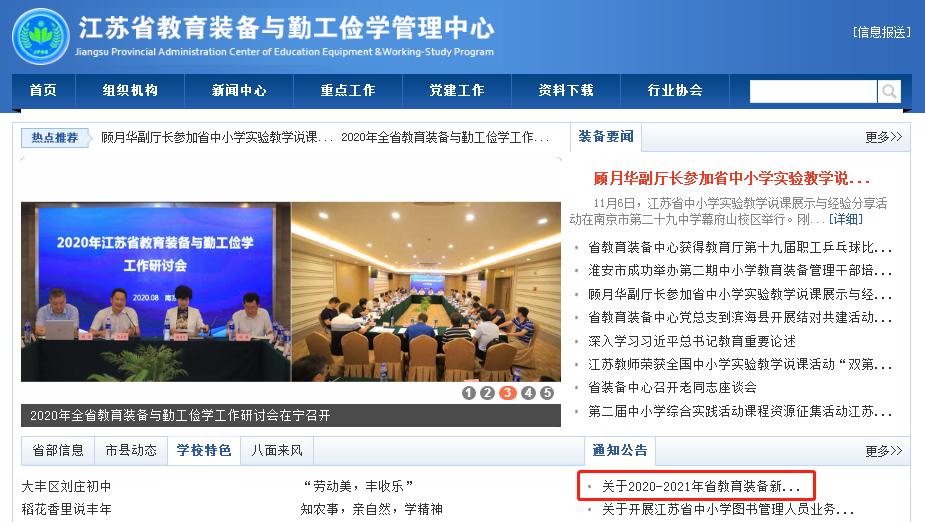 全勾电子墨水屏电子作业本入选了江苏省教育装备新技术新产品试点应用推广项目产品名单