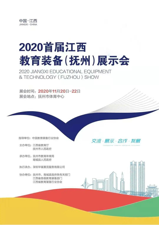 云向学参加2020首届江西教育装备(抚州)展示会