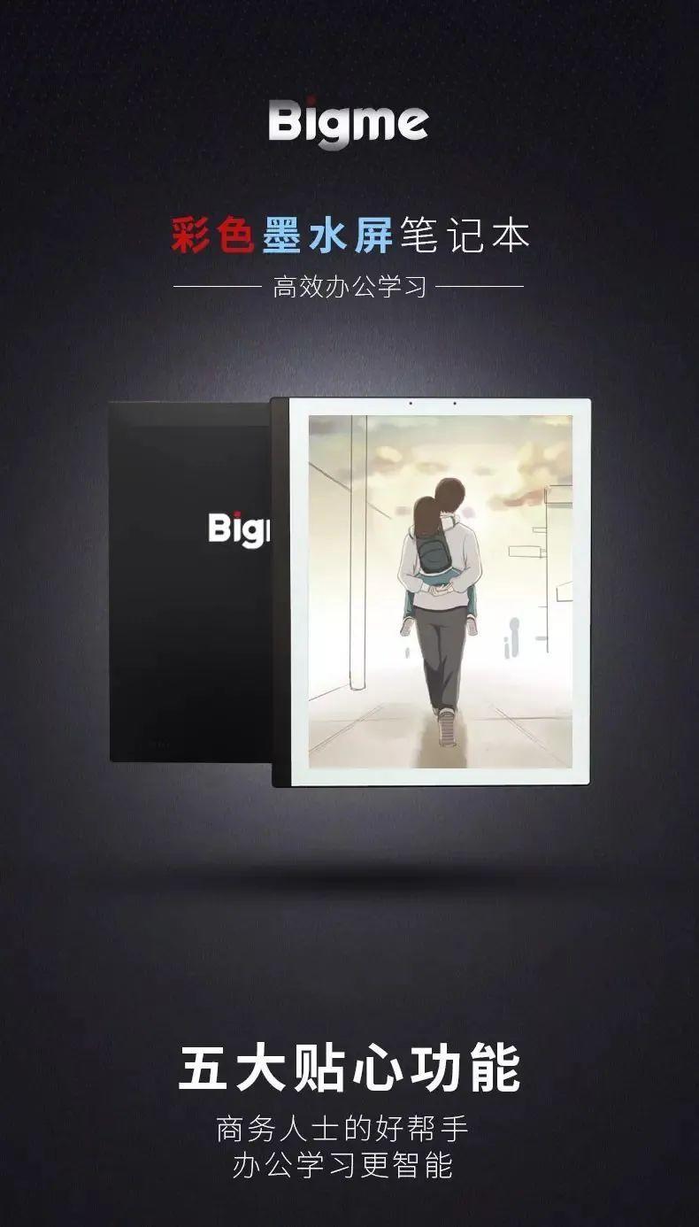 友料|Bigme发布10.3英寸彩色墨水屏B1 Pro笔记本