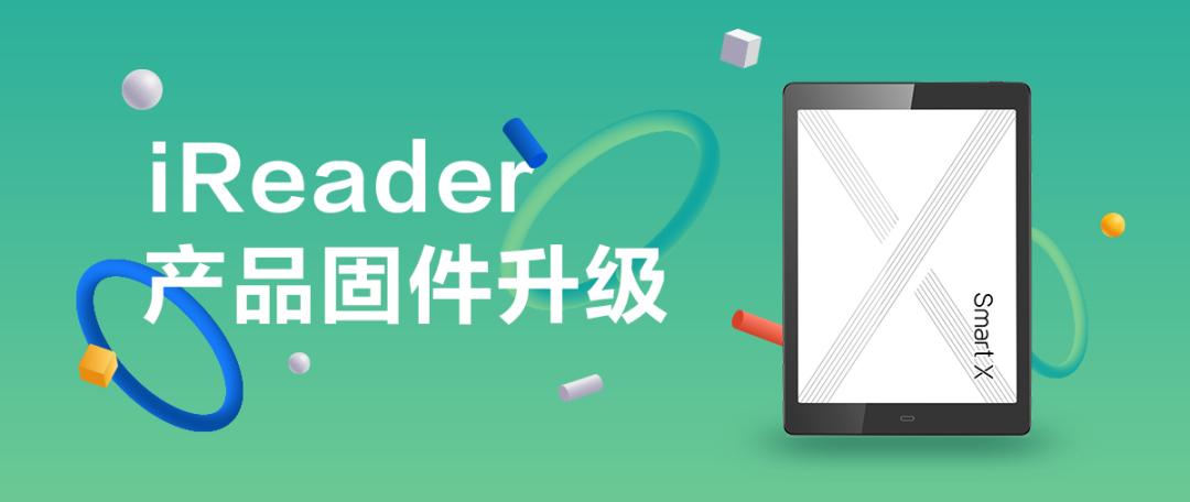 升级丨iReader Smart系列电子墨水屏笔记本固件升级