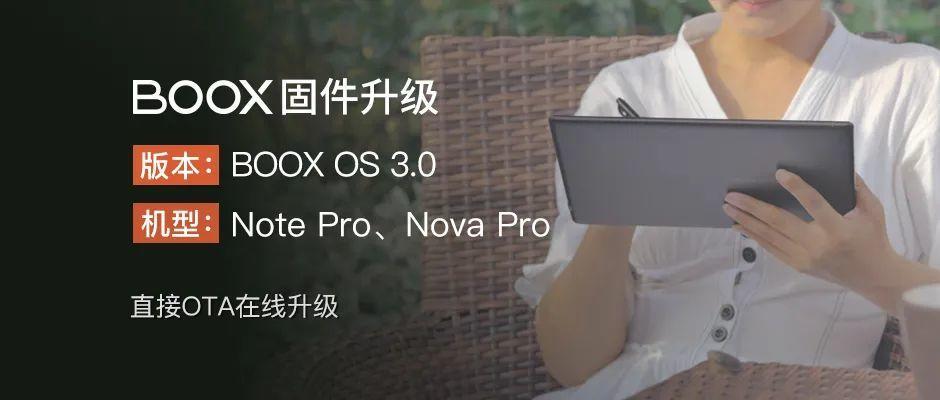 【固件升级】Note Pro、Nova Pro用户请注意,BOOX OS 3.0系统来了!