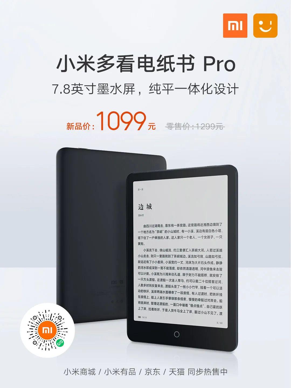 小米多看电纸书pro 7.8寸 300PPI 2G+32G 开始预售/京东可购买
