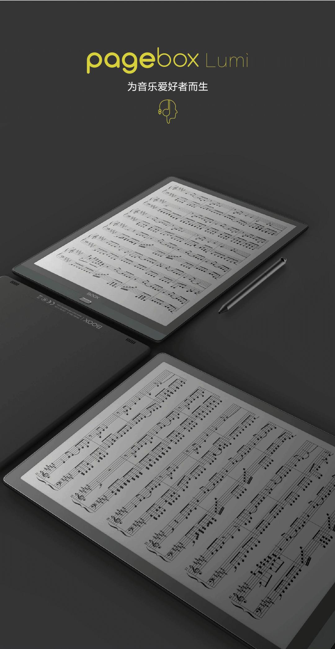 【新品】Pagebox Lumi智能阅谱平板发光上市,性能配置全面升级!