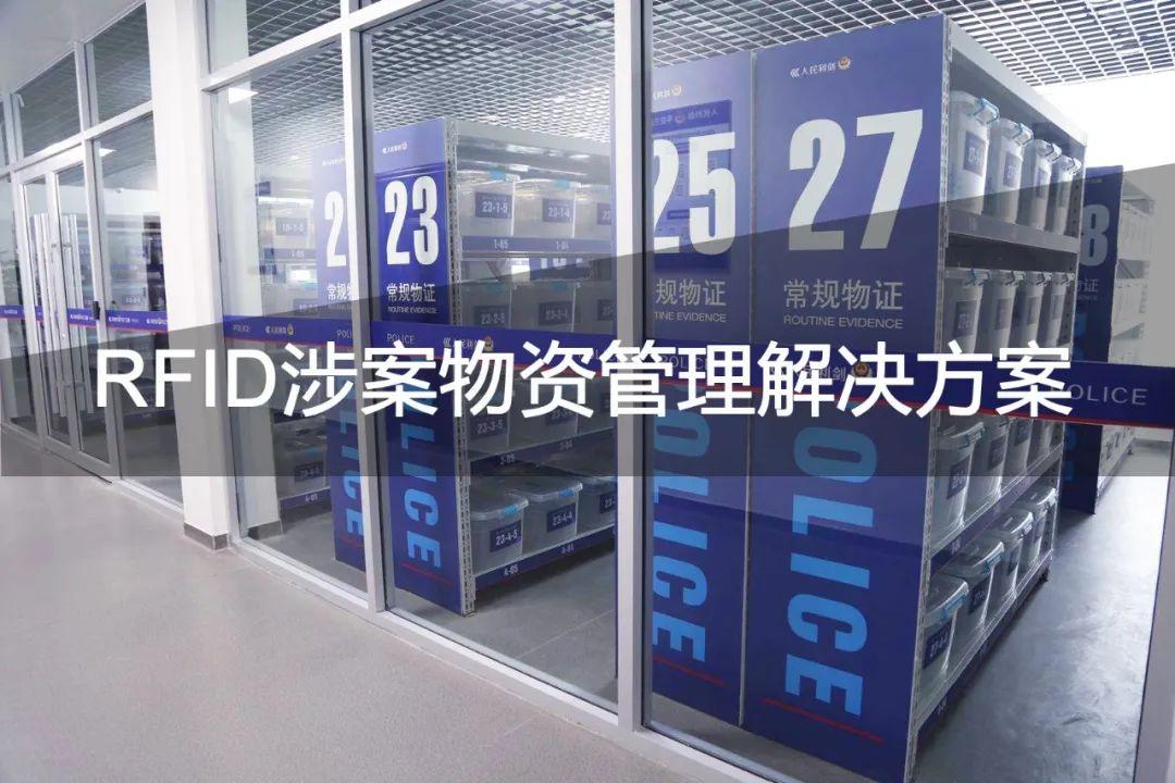 康利达智能RFID助力厦门顺丰打造跨部门涉案财物集中管理新模式