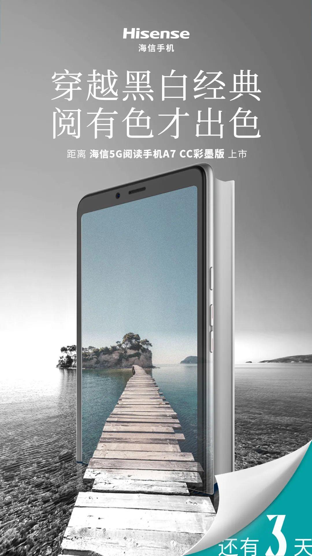 海信A7 CC彩墨屏手机 - 倒计时3天|不止黑白,阅读让生活更多彩!
