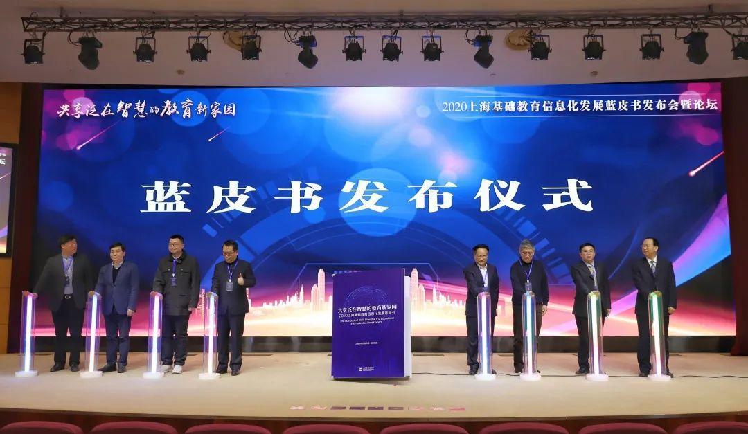 2020上海基础教育信息化蓝皮书正式发布!